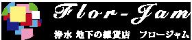 Flor-Jam 浄水 地下の雑貨店 フロージャム